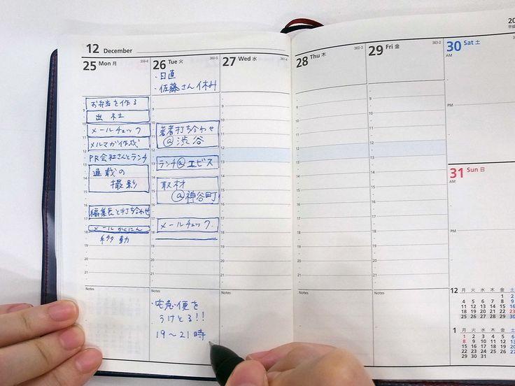 「手帳を活用しよう!」と決意しても、気付けば挫折……心当たりはありませんか。そんなあなたのために、特集「仕事の悩みが解決する手帳術」がスタートしました。第二回の今回は、手帳を使って日々の時間の余裕を増やすためのポイントを、「会社では教えてもらえない 仕事が速い人の手帳・メモのキホン」の著者・伊庭正康さんに伺いました。