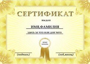 Денежный сертификат на свадьбу от родителей шаблон