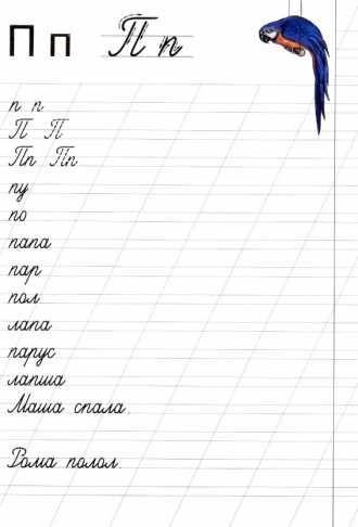 Как научится красиво писать / Буква -П / Пропись распечатать бесплатно