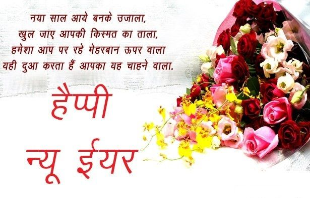Latest Happy New Year 2021 Hindi Greeting Card In 2020 Happy New Year Images Happy New Year Quotes Happy New Year Wishes
