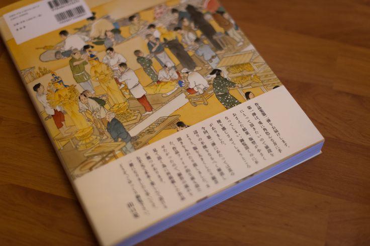 Akira Yamaguchi : The Big Picture [book]