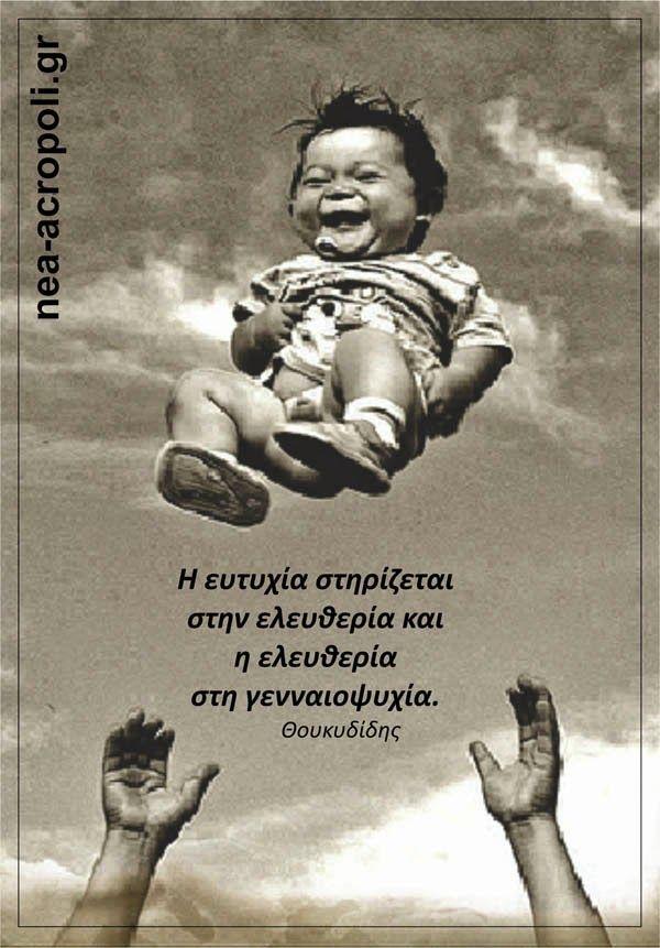 """""""Η ευτυχία στηρίζεται στην ελευθερία και η ελευθερία στη γενναιοψυχία""""  - ΘΟΥΚΥΔΙΔΗΣ"""