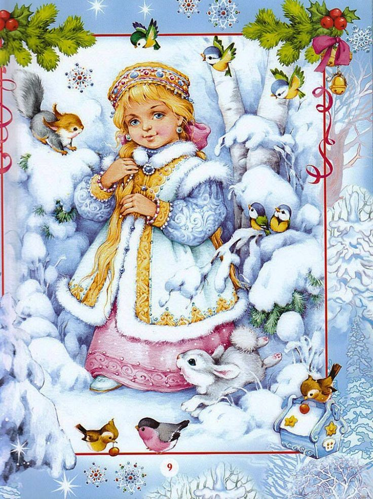 Днем рождения, новогодние открытки от марины федотовой