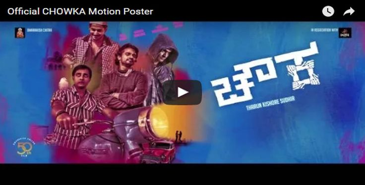 Official CHOWKA Motion Poster Official CHOWKA Motion Poster