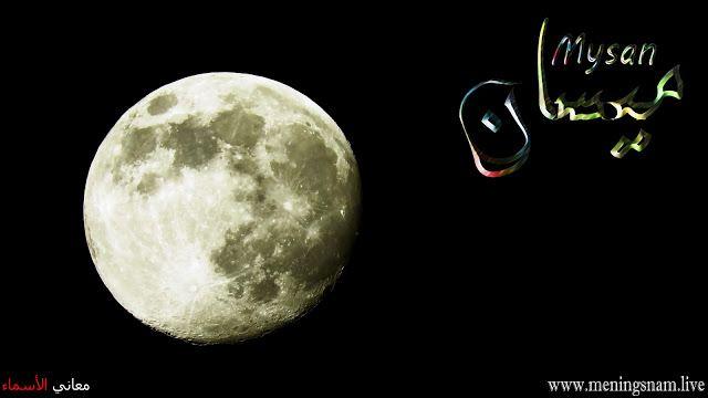 معنى اسم ميسان وصفات حامل و حاملة هذا الاسم Mysan Celestial Body Celestial Bodies