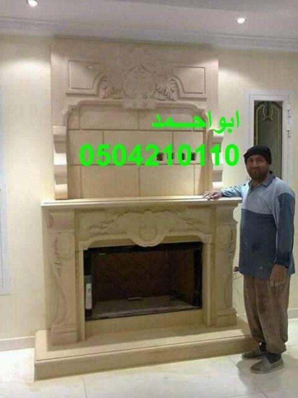 مشبات صور مشبات ديكورات مشبات صورمشبات مشبات رخام مشبات حجر ديكورات مشبات رخام مشبات الرياض مشبات السعودية مشبات حديثه مشبات جديده ص Home Decor Fireplace Decor