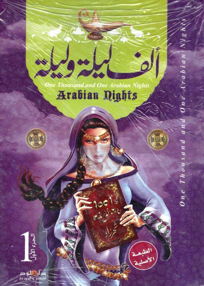 Thousand An Novel In Arabic مجموعة كتب الف ليلة وليلة الاصلية 4 اجزاء بالعربية Arabian Nights Comic Book Cover Novels