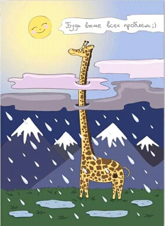 жираф на открытке с днем рождения нём почувствуете