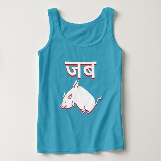 A flying pig and when in Hindi Tank Top A flying pig and when in Hindi. Get this for a trendy and unique product. It is a single colour t-shirt with Hindi script in the colour white and red