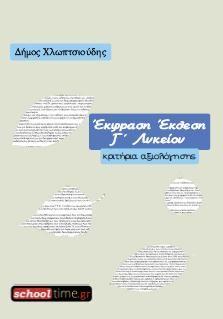 «Έκφραση-Έκθεση Γ' Λυκείου: Κριτήρια Αξιολόγησης», Δ. Χλωπτσιούδης. Δωρεάν βοήθημα, Εκδόσεις schooltime.gr