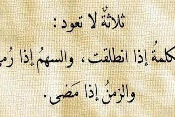 امثال عن الحياة وأفضل الكلمات التي تدل على التفاؤل Cool Words Arabic Quotes Words