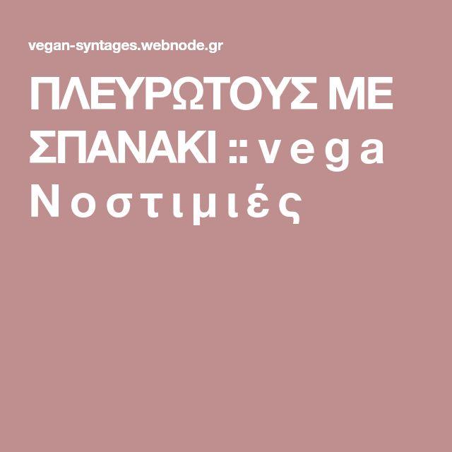 ΠΛΕΥΡΩΤΟΥΣ ΜΕ ΣΠΑΝΑΚΙ :: v e g a Ν ο σ τ ι μ ι έ ς