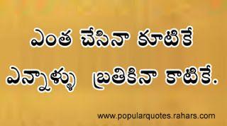 Telugu Quotations on Life