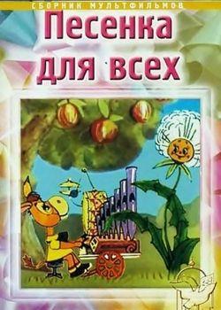 Песенка для всех. Сборник мультфильмов (1974-1994) DVDRip