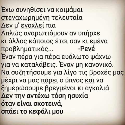 #ρενε #στυλιαρα