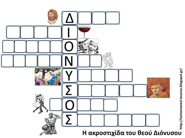 Δραστηριότητες, παιδαγωγικό και εποπτικό υλικό για το Νηπιαγωγείο: Απόκριες στο Νηπιαγωγείο: ο θεός Διόνυσος του κρασιού & του χορού