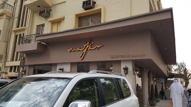 مطعم ميار الكويت المنيو وارقام التواصل