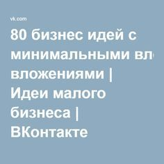 80 бизнес идей с минимальными вложениями   Идеи малого бизнеса   ВКонтакте