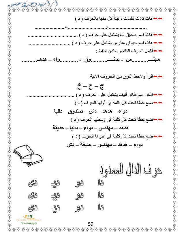 بوكلت اللغة العربية للمدارس الصف الأول الابتدائى الترم الأول المنهج ا Teach Arabic Learning Arabic Teaching
