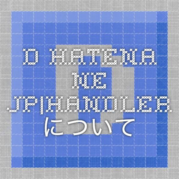 d.hatena.ne.jp|Handler について