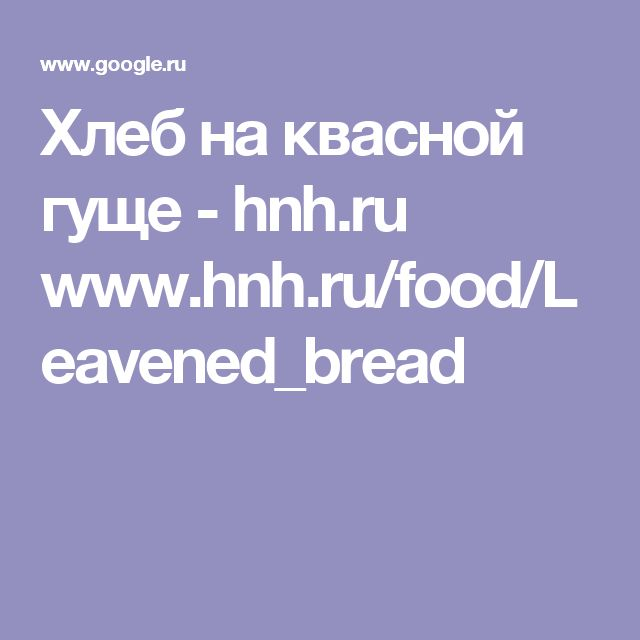 Хлеб на квасной гуще - hnh.ru www.hnh.ru/food/Leavened_bread