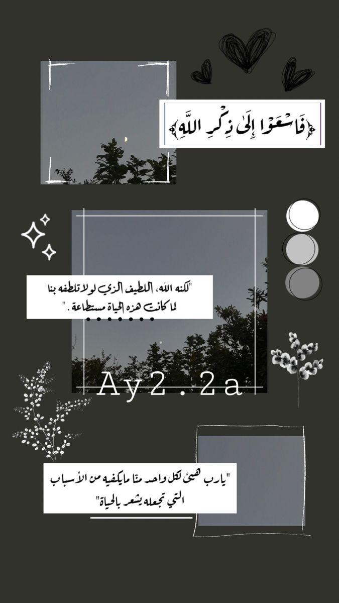 اقتباسات دينية تصاميم بالعربي تصميمي تصويري خلفيات ستوري سناب انستا تويتر فيسبو Iphone Wallpaper Quotes Love Quran Quotes Love Family Cartoon