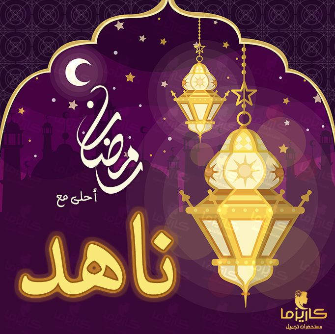 Epingle Par Charisma Cosmetics كاريزما Sur رمضان احلى مع كاريزما دمياط الجديدة 2018 Ramadan Moubarak Image Foret Ramadan