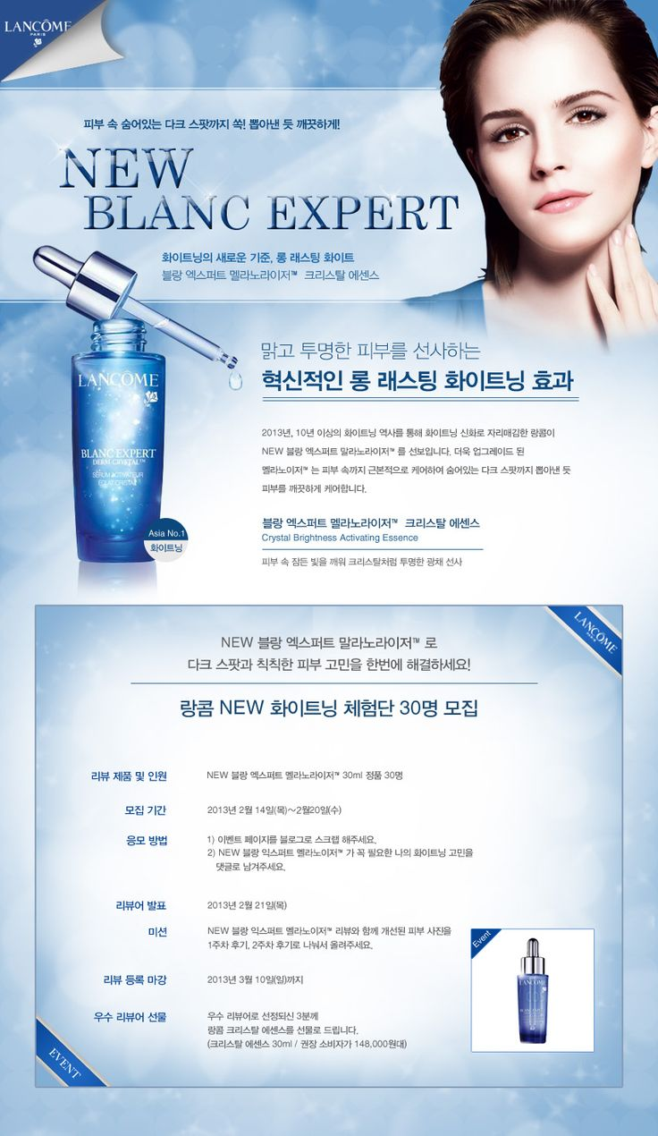 프로모션 페이지디자인 @ LANCOME - By Bruce _ DESIGN CRAFT MOVEMENT - 디자인 의뢰 받습니다. DESIGN CRAFT MOVEMENT / 010-3794-0455  Design Request / info@dcmov.com