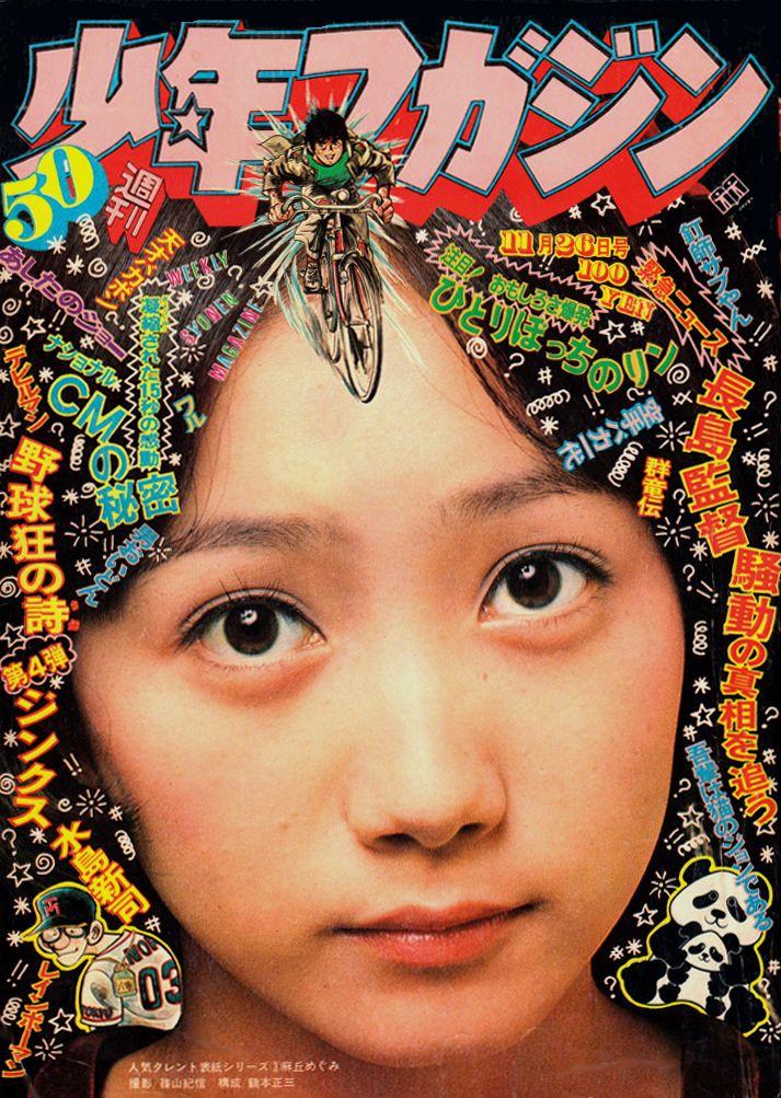 Asaoka Megumi (Shōnen Magazine, 26 Novembre 1972)
