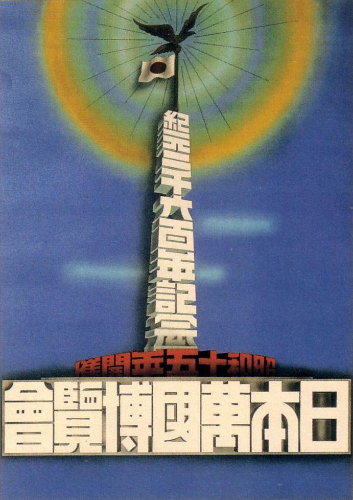 20 Japanese Retro Design Artwork