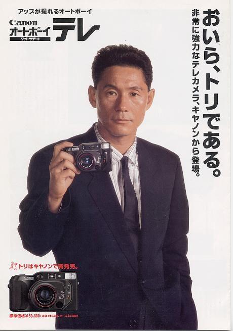 kitano takeshi Auto Boy Canon