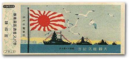 神戸市電気局 昭和11年観艦式記念バス乗車券