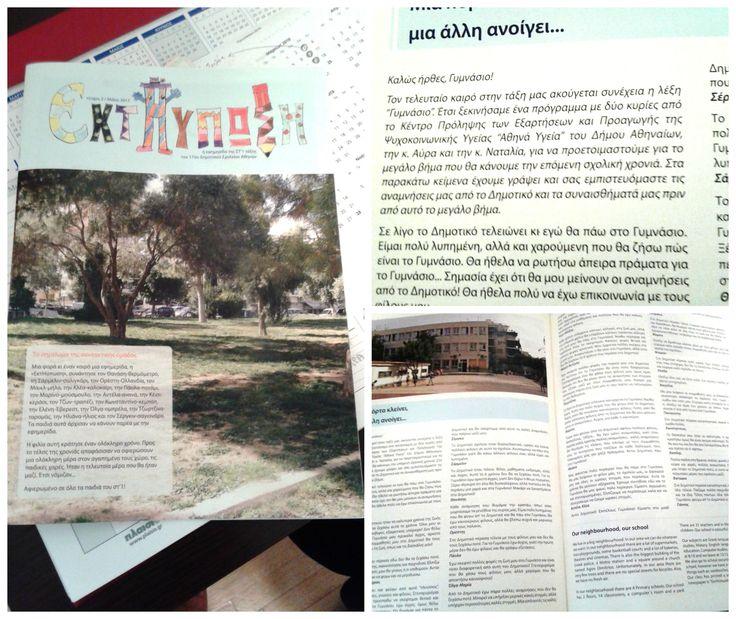 """Οι μαθητές / μαθήτριες του Στ'1 του 17ου Δ.Σ. Αθηνών αποχαιρέτησαν το δημοτικό (και) μέσα από την εφημερίδα τους """"ΕΚΤΗΥΠΩΣΗ"""". Την προετοιμασία τους για το γυμνάσιο υποστήριξαν τα στελέχη του Κέντρου Πρόληψης """"Αθηνά Πολύβουλος"""" με παρέμβαση 3 συναντήσεων και στα δύο τμήματα της Στ΄ τάξης, καθώς και με συνάντηση με μερικούς από τους γονείς τους. Τους ευχόμαστε καλό καλοκαίρι και καλή αρχή τον Σεπτέμβρη!"""