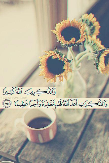 All Men and Women (Quran 33:35) Text وَالذَّاكِرِينَ اللَّهَ كَثِيرًا وَالذَّاكِرَاتِ أَعَدَّ اللَّهُ لَهُمْ مَغْفِرَةً وَأَجْرًا عَظِيمًا Translation all men and women who remember God unceasingly: for [all of] them has God readied forgiveness of sins and a mighty reward. (Quran 33:35) http://islamicartdb.com/all-men-and-women-quran-3335/