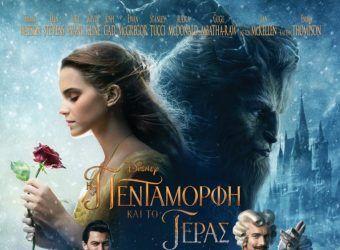 «Η Πεντάμορφη και το Τέρας» επιστρέφει στη μεγάλη οθόνη | Infokids.gr
