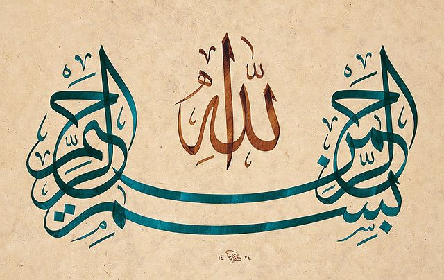 """Arabic calligraphy. It saysbismillah alrahman alraheem which means, """"In the name of God, the most Gracious, the most Compassionate"""""""