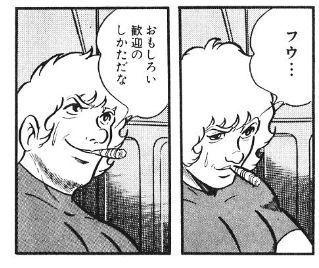 フウ…おもしろい歓迎のしかただな #レス画像 #comics #manga #コブラ
