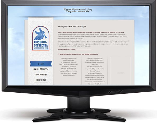 Благотворительный фонд | Создание сайтов | Дизайн