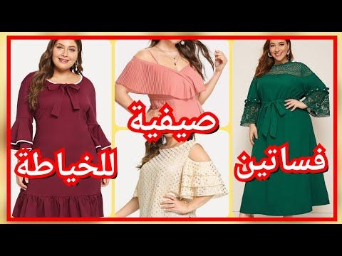 فساتين صيف 2020 فساتين العيد 2020 فساتين بنات موضة 2020 Robe Hijab خياطة وتفصيل فساتين دشاديش Youtube Fashion Women S Top Women