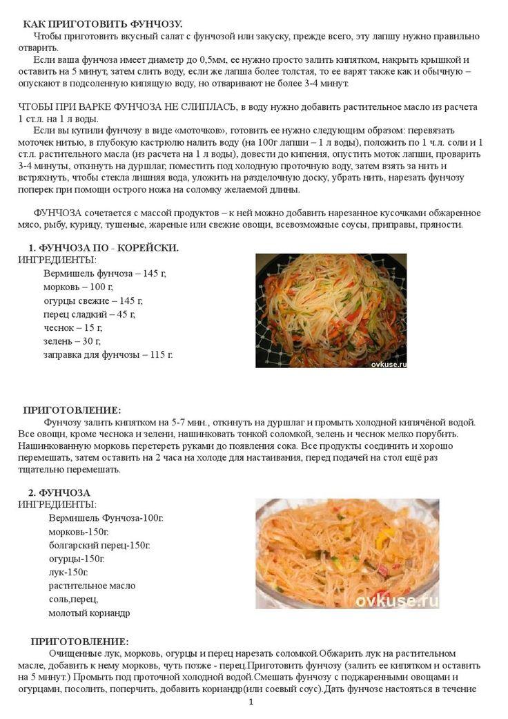 Рецепт фунчоза
