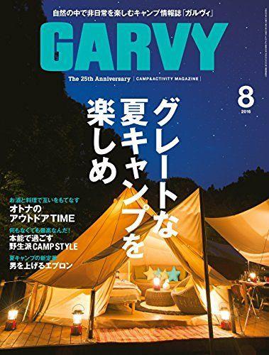 ガルヴィ 2016年 8月号 [雑誌] (Japanese Edition) - Kindle