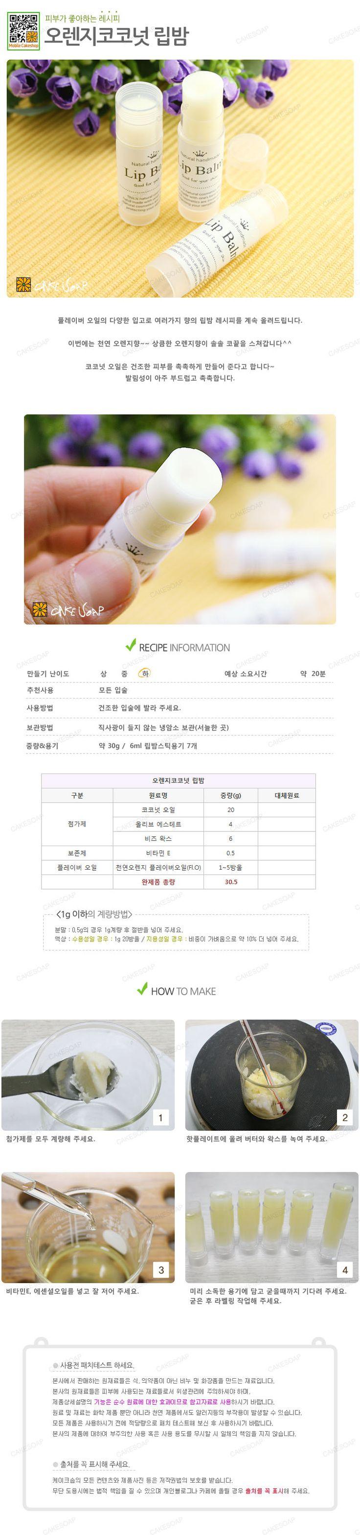 오렌지코코넛 립밤 cake soap
