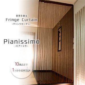 Fringe Curtain Pianissimo フリンジカーテン ピアニシモ おしゃれ生活雑貨 収納家具のイー・ユニット