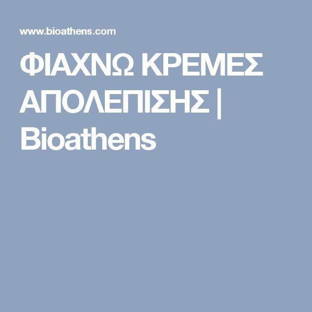ΦΙΑΧΝΩ ΚΡΕΜΕΣ ΑΠΟΛΕΠΙΣΗΣ | Bioathens