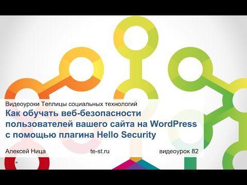 Видеоурок Теплицы: как настроить подсказки по веб-безопасности в административной панели вашего WordPress-сайта | Теплица Социальных Технологий (ТеСТ)