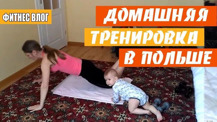 Домашняя тренировка в Польше. Фитнес влог Веры Зверевой