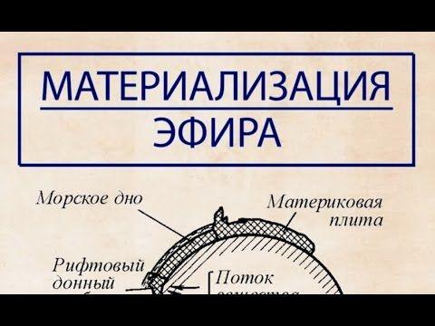 """Ура, человеки - нам показали работу """"ангелов"""" в действии. Теперь понятно как до потопа 1700г строили крепости, акведуки, Петербург и пирамиды - они не звуком двигали камни, не замешивали цемент из гранита или мрамора а потом плавили его - нет, они, наши предки просто ма-те-ри-ал-из-о-выв-али его на месте - хочешь - акведук, хочешь пирамида, хочешь - храм или собор, а хочешь - металл для меча и кузница. Мастер, ремесленник, строитель - по новому осмысливаешь знакомые, замыленные русские…"""