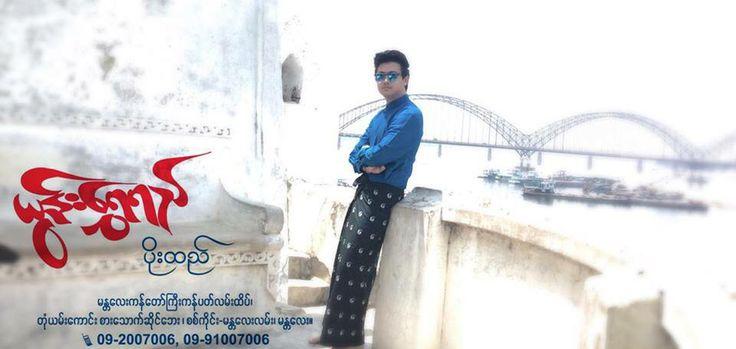 New Design For Men ( Yoon Shwe Yee Silk , Mandalay )