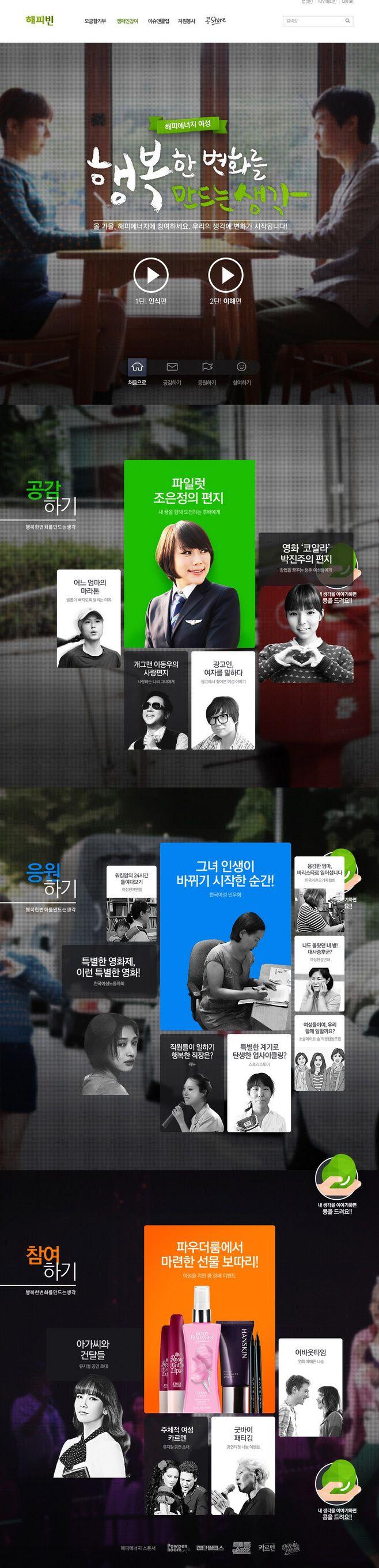韩国网站界面设计欣赏4@UI设计采集到网页设计(7665图)_花瓣UI/UX