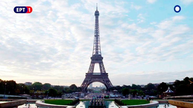 Μητροπόλεις - Παρίσι - Πώς και γιατί δημιουργήθηκε - Paris - (HD) ~ YouTube - YouTube